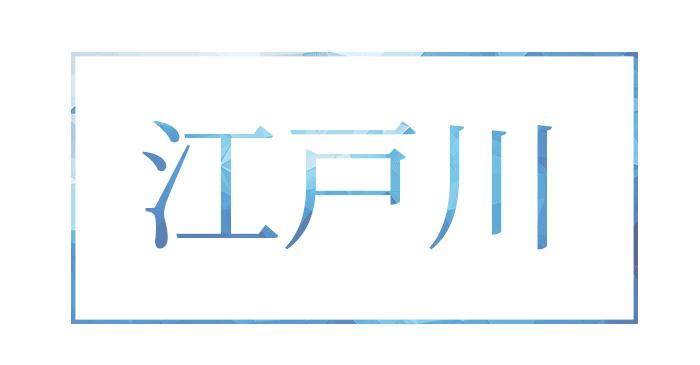 ボートレース江戸川競艇場特徴攻略