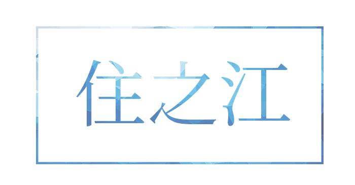 ボートレース住之江競艇場特徴