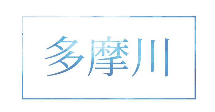 ボートレース多摩川競艇場