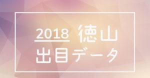 2018年ボートレース徳山競艇場出目データ