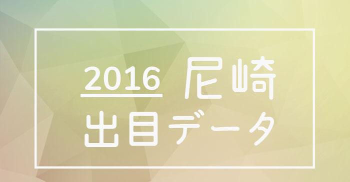 2016年度ボートレース尼崎競艇場出目データ