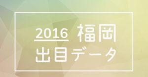2016年度ボートレース福岡競艇場出目データ