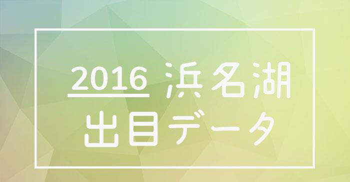 2016年度ボートレース浜名湖競艇場出目データ
