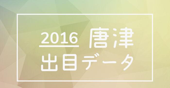 2016年度ボートレース唐津競艇場出目データ