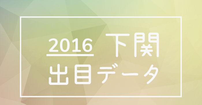 2016年度ボートレース下関競艇場出目データ