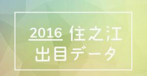 2016年度ボートレース住之江競艇場出目データ