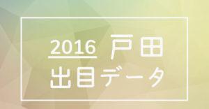 2016年度ボートレース戸田競艇場出目データ