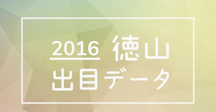 2016年度ボートレース徳山競艇場出目データ