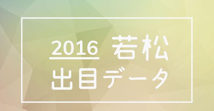 2016年度ボートレース若松競艇場出目データ