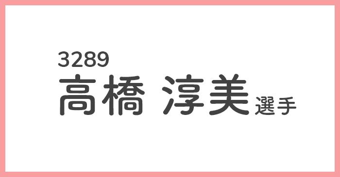 競艇女子選手 高橋淳美