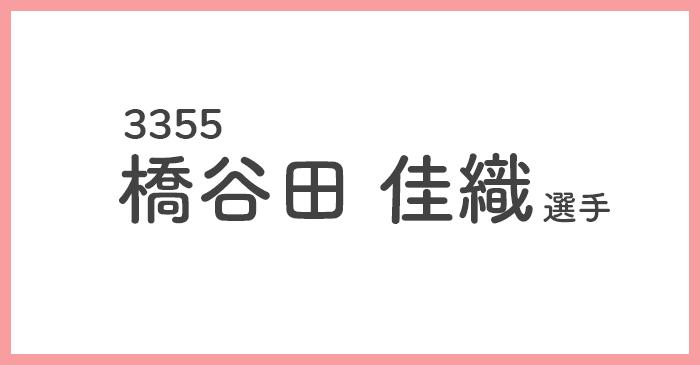 競艇女子選手 橋谷田佳織