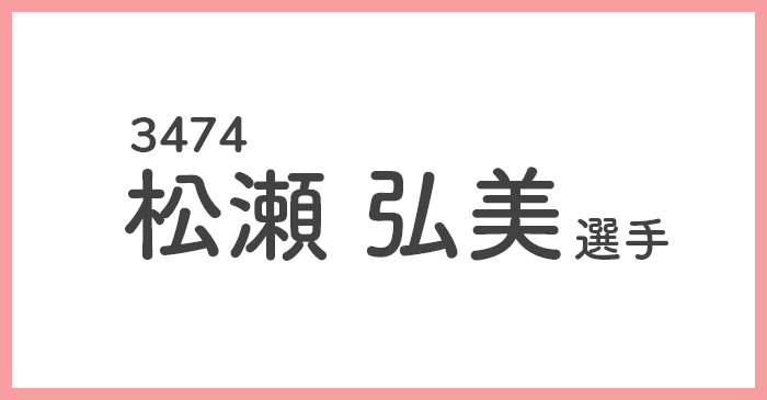 競艇女子選手 松瀬弘美