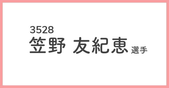 競艇女子選手 笠野友紀恵