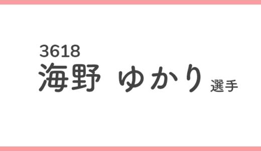 【競艇選手データ】海野ゆかり 選手/3618  特徴・傾向