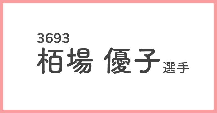 競艇女子選手 栢場優子