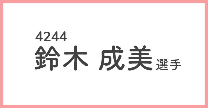 競艇女子選手 鈴木成美