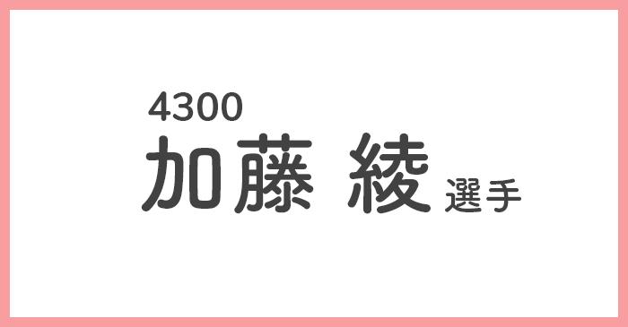 競艇女子選手 加藤綾
