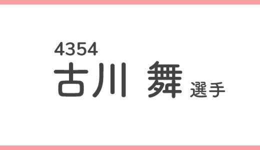 【引退】古川舞 選手 / 4354  特徴・傾向【競艇選手データ】