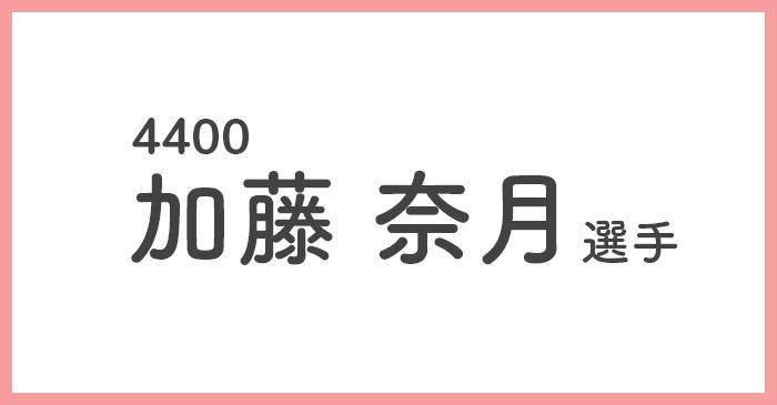 競艇女子選手 加藤奈月