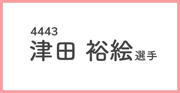 競艇女子選手 津田裕絵