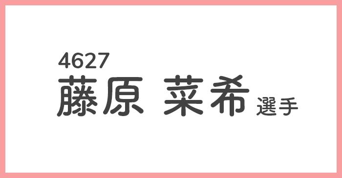競艇女子選手 藤原菜希
