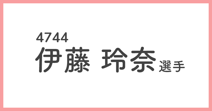 競艇女子選手 伊藤玲奈