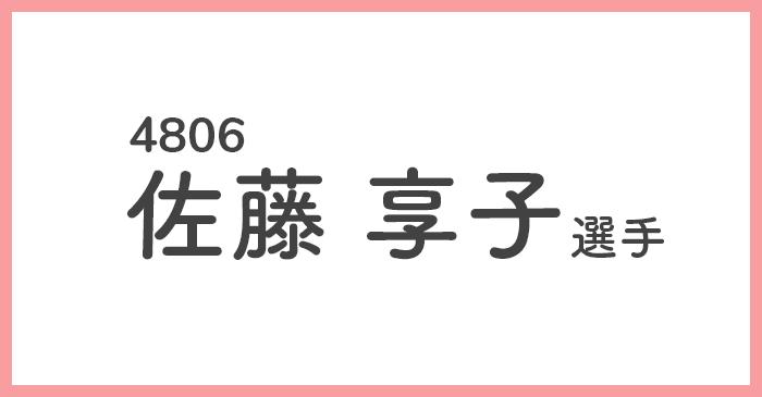 競艇女子選手 佐藤享子