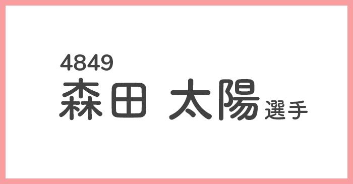 競艇女子選手 森田太陽
