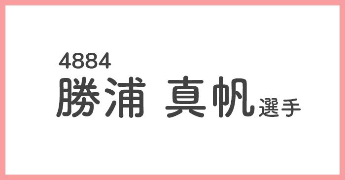 競艇女子選手 勝浦真帆