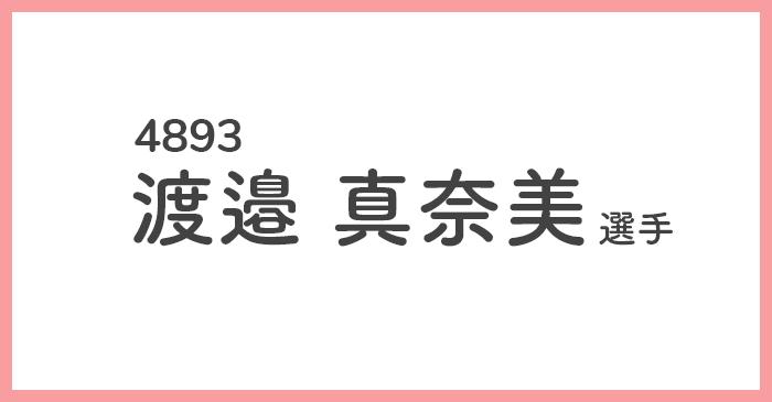 競艇女子選手 渡邉真奈美