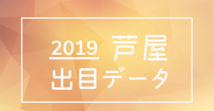 ボートレース芦屋競艇場-2019年出目データ