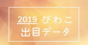 ボートレース琵琶湖競艇場-2019年出目データ