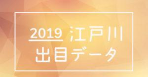 2019年ボートレース江戸川競艇場-2019年出目データ