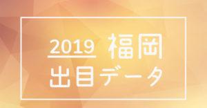 ボートレース福岡競艇場-2019年出目データ