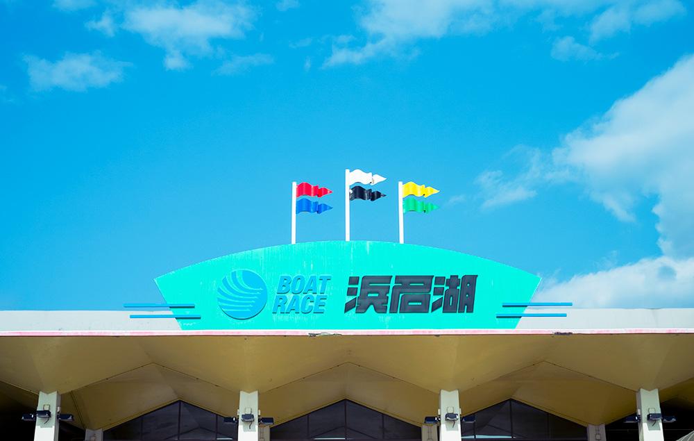 浜名湖競艇場 外観