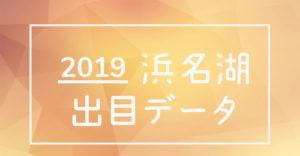ボートレース浜名湖競艇場-2019年出目データ