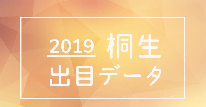 ボートレース桐生競艇場-2019年出目データ