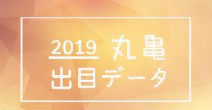 ボートレース丸亀競艇場-2019年出目データ
