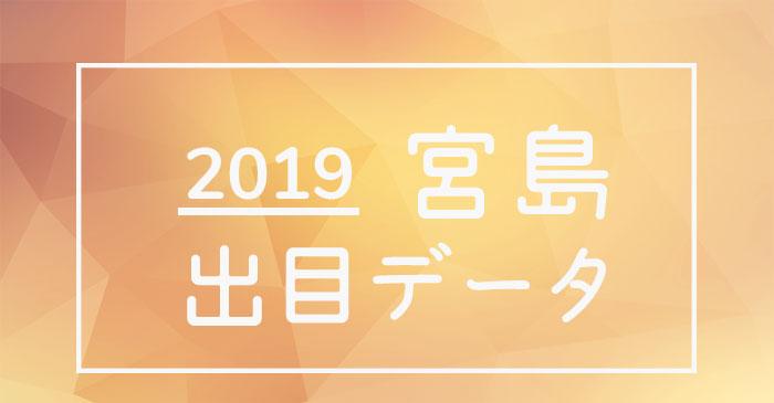 ボートレース宮島競艇場-2019年出目データ