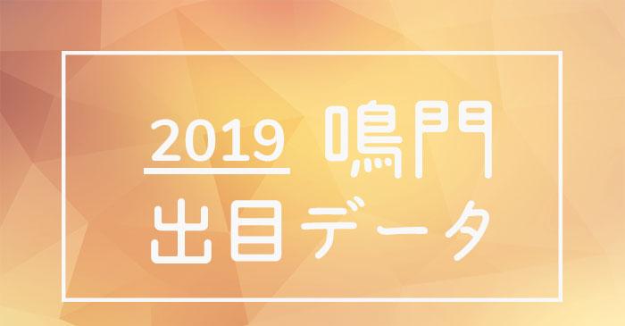 ボートレース鳴門競艇場-2019年出目データ