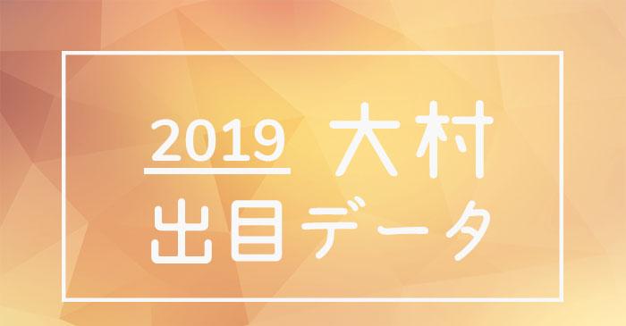 ボートレース大村競艇場-2019年出目データ