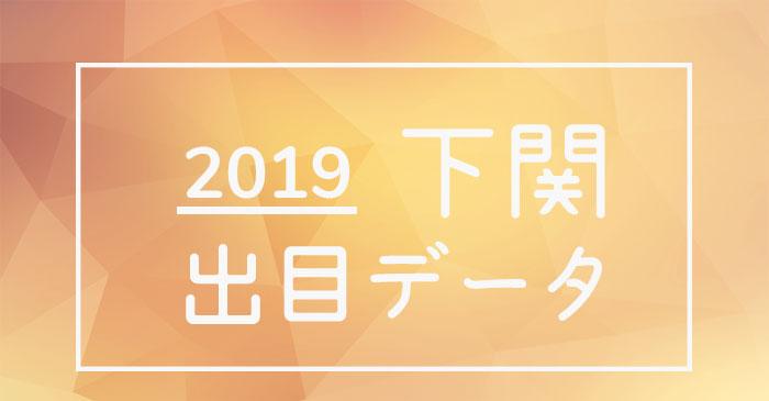 ボートレース下関競艇場-2019年出目データ