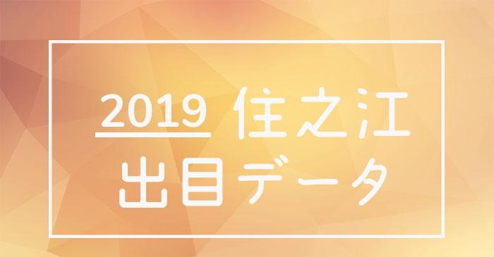 ボートレース住之江競艇場-2019年出目データ
