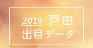 ボートレース戸田競艇場-2019年出目データ