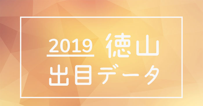 ボートレース徳山競艇場-2019年出目データ