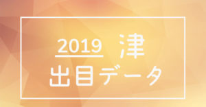 ボートレース津競艇場-2019年出目データ
