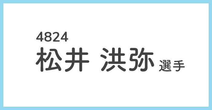 競艇選手 松井洪弥