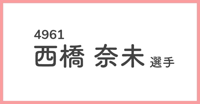 競艇女子選手 西橋奈未