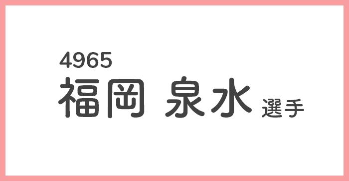 競艇女子選手 福岡泉水
