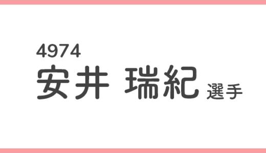 【競艇選手データ】安井瑞紀 選手/4974  特徴・傾向